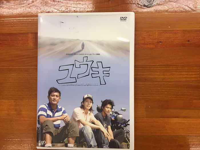 ドラマ化され、DVDとして発売された「ユウキ」