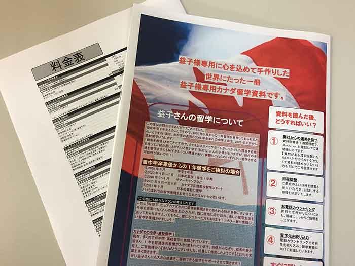 サービス(日本) 世界一のカナダ留学資料