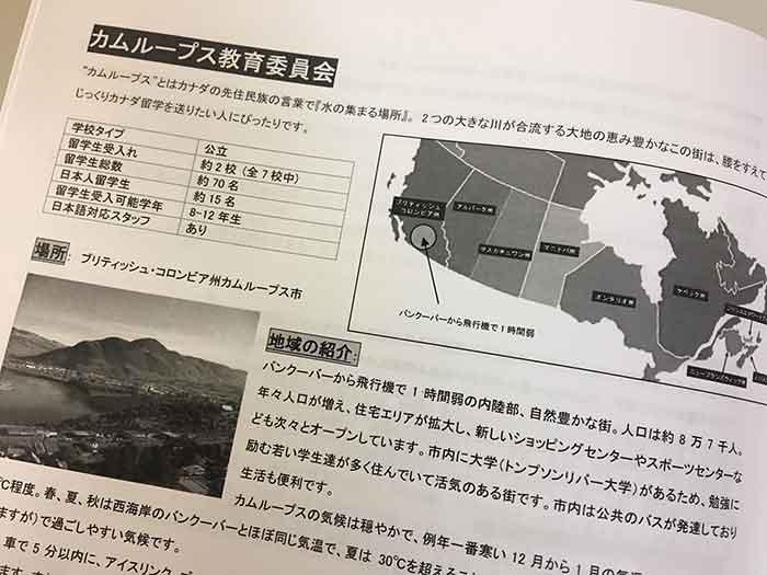 サービス(日本) 世界一のカナダ留学資料 詳しい内容