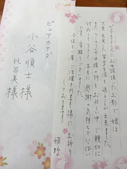語学留学 ワーホリ モントリオール ご家族様から頂いた手紙 Satokoさん