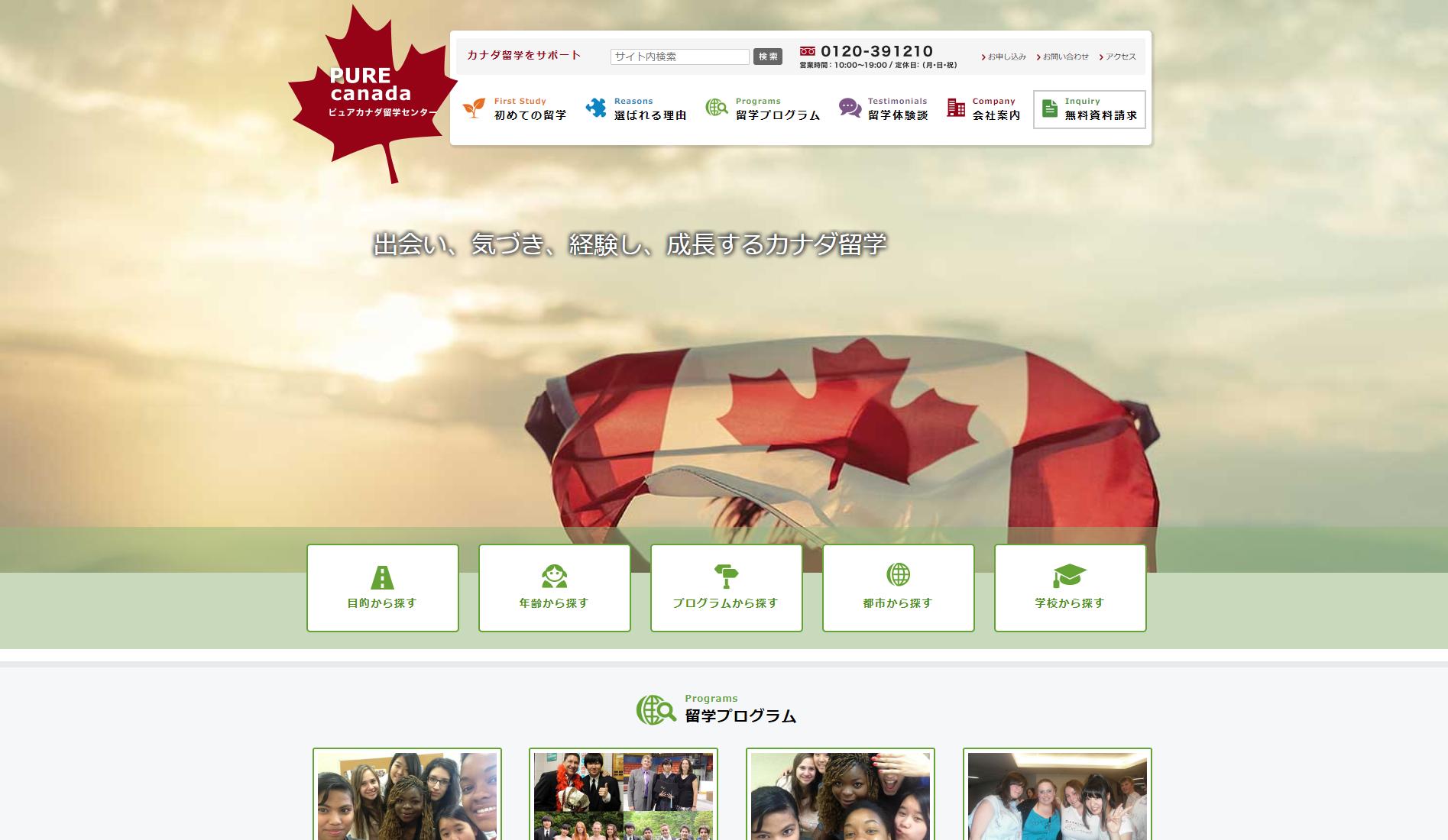 カナダ留学のピュアカナダ