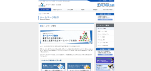 セブンデザインのホームページ制作