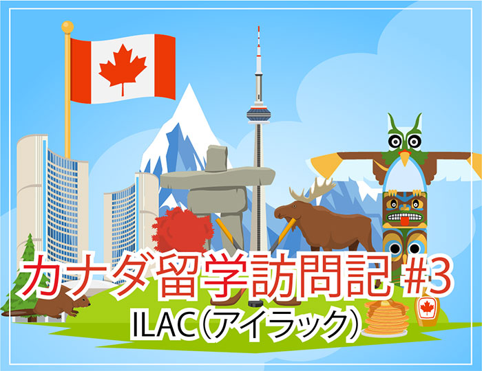 学校訪問記 #3 ILAC