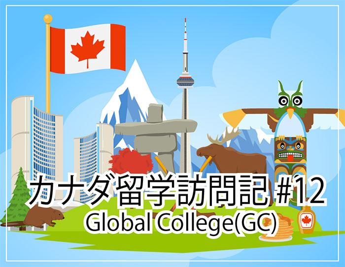 学校訪問記 #12 Global College