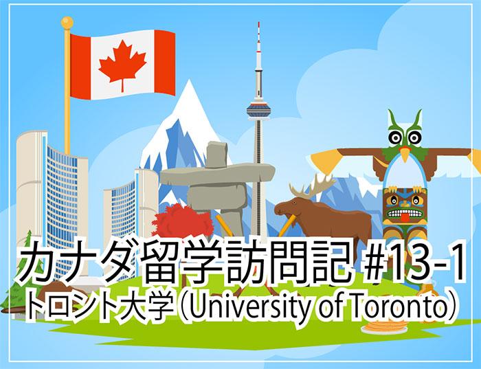学校訪問記 #13-1 トロント大学(University of Toronto)