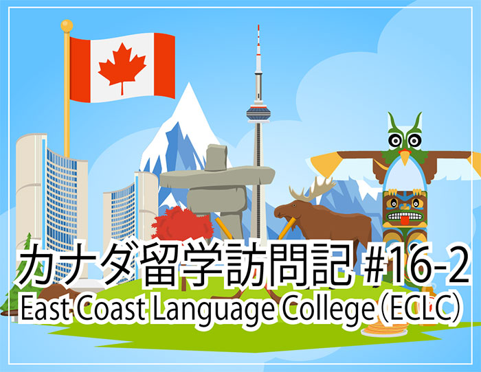 学校訪問記 #16-2 East Coast Language College(ECLC)
