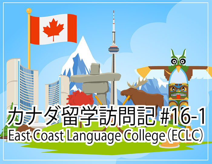学校訪問記 #16-1 East Coast Language College(ECLC)
