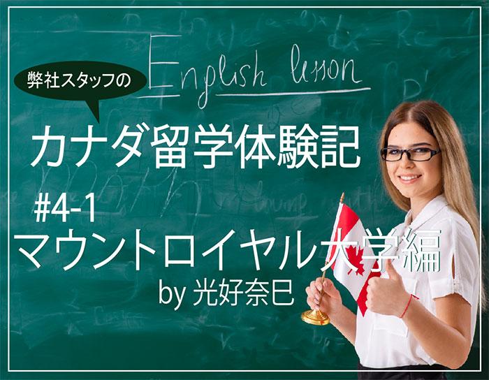 学校体験記 #4-1 MRU by 光好奈巳