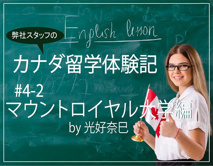 学校体験記 #4-2 MRU by 光好奈巳