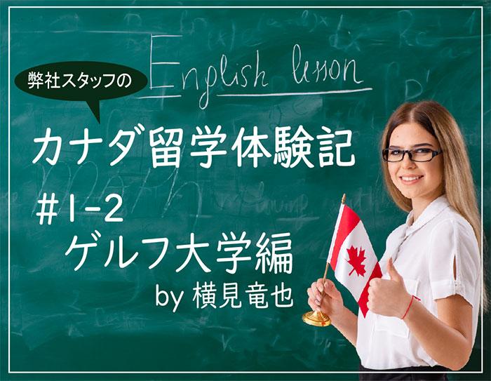 学校体験記 #1-2 ゲルフ大学
