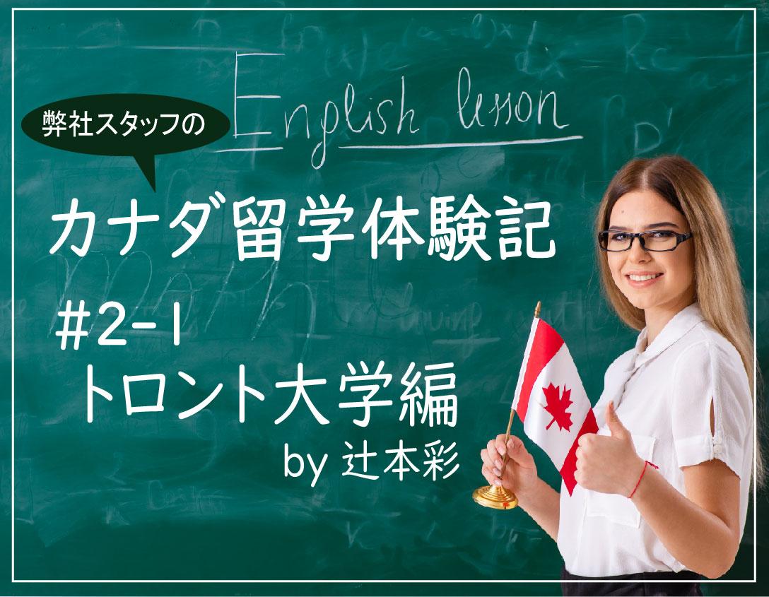学校体験記 #2-1 トロント大学 by 辻本彩