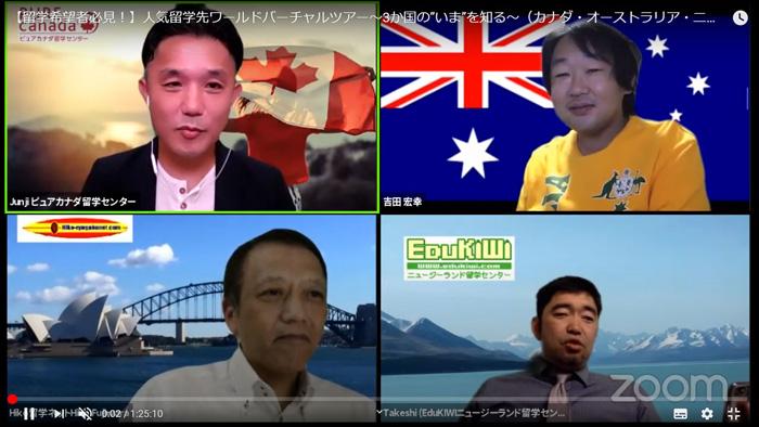 ワールドバーチャルツアー 4人が登場した最初の数秒