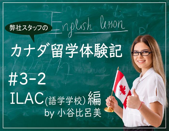 学校体験記 #3 ILAC語学学校 by 小谷比呂美