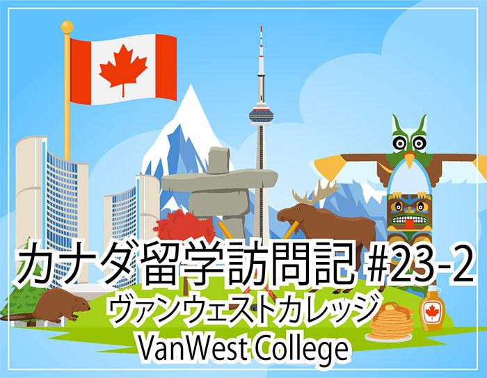 アイキャッチ VanWest College