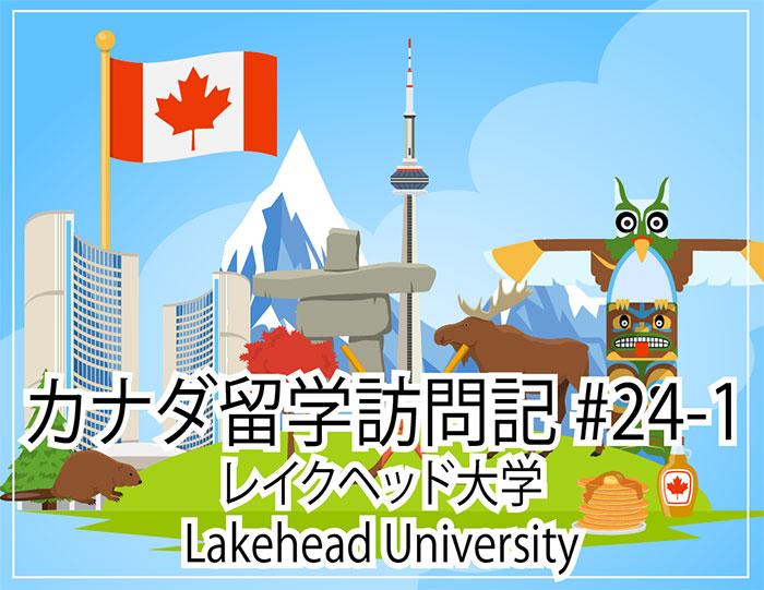 アイキャッチ Lakehead University レイクヘッド大学