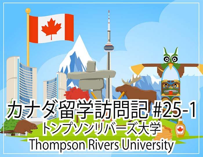 アイキャッチ Thompson Rivers University トンプソンリバーズ大学