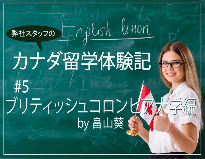 学校体験記 #5 UBC by 畠山葵